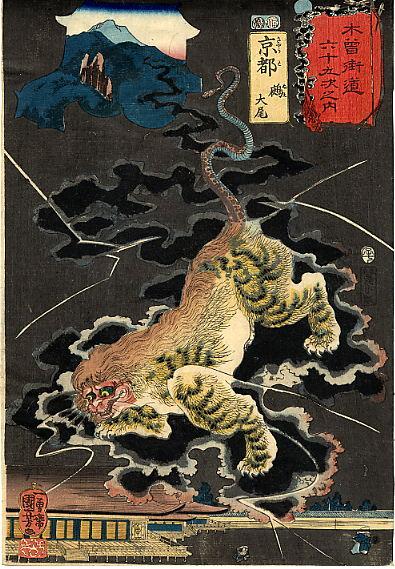 'Kyoto Nue Taibi', '京都 鵺 大尾 - among The Sixty-nine Stations of the Kiso Kaidō one that is by Utagawa Kuniyoshi in Kaei 5 1852, October'